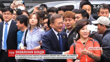 Новим президентом Південної Кореї став ліберал-демократ Мун Чже Ін