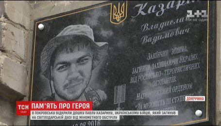 Пам'ятну дошку бійцю АТО відкрили у Покровську на Донеччині