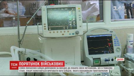 Бійця, який ледь не втратив ногу, в тяжкому стані гвинтокрилом доправили до Дніпра