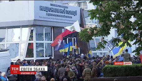 Ветерани та учасники АТО влаштували мітинг під управлінням обласної поліції Дніпра
