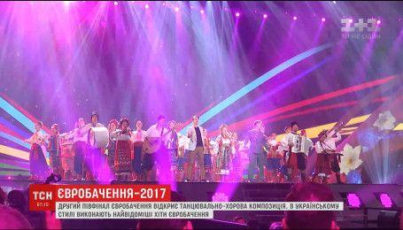 Другий півфінал Євробачення відкриватимуть українськими танцями та піснями