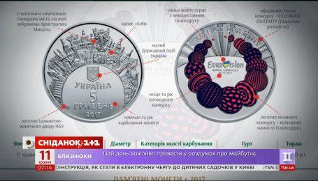 З'явилася пам'ятна монета до Євробачення-2017