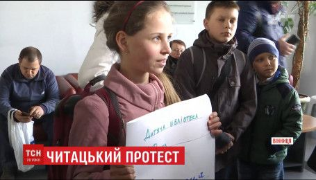 В Виннице дети с родителями протестовали под горсоветом против закрытия областной детской библиотеки
