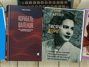 """Українські книжки, які варто купити на """"Книжковому Арсеналі""""-2017"""