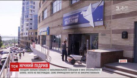 """Неизвестные подожгли офис """"Опоблока"""" в Днепре"""