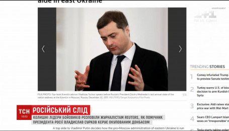 """Екс-лідери бойовиків розповіли, як помічник Путіна керує політикою так званих """"ЛНР"""" та """"ДНР"""""""