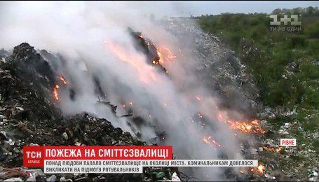 На окраине Ровно более полусуток горел мусорный полигон