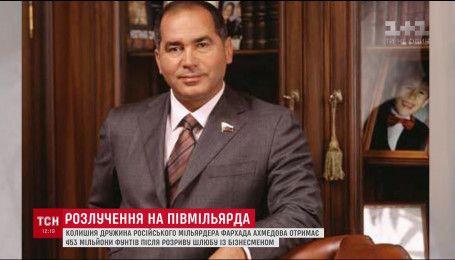 Екс-дружина мільярдера Фархада Ахмедова отримає 453 мільйони фунтів після розлучення