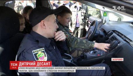 В Запорожье более тысячи детей взяли штурмом полицейский полигон