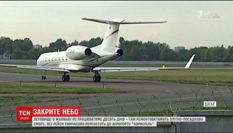 """Аеропорт """"Київ"""" у Жулянах не працюватиме протягом 11 днів"""