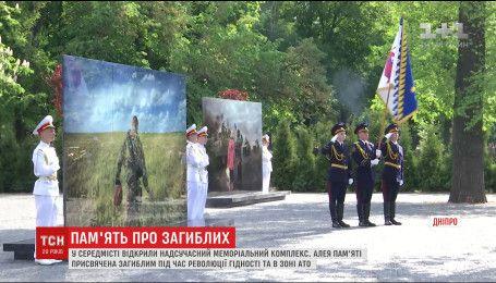 В Днепре открыли Аллею памяти, посвященную погибшим во время Революции достоинства и АТО
