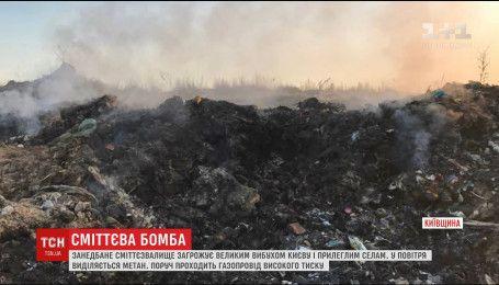 Занедбане сміттєзвалище під Києвом будь-якої миті може злетіти в повітря