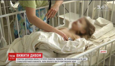 В Днепре трехлетний ребенок упал с пятого этажа на крышу стоматологического кабинета