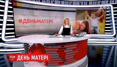 Ко Дню матери сайт ТСН.ua запускает флешмоб