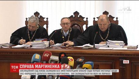 Апеляційний суд залишив без змін ухвалу про поручительство за Мартиненка нардепів та міністрів