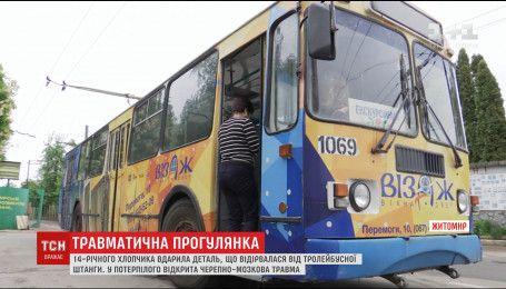 У Житомирі госпіталізували хлопчика, на якого впала деталь від тролейбусної штанги