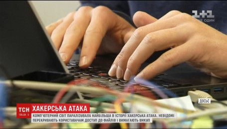 Компьютеры почти сотни стран стали жертвами одной крупнейших в истории хакерских атак