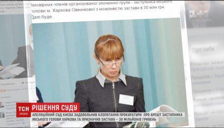 Суд задовольнив клопотання прокуратури про арешт заступниці мера Харкова