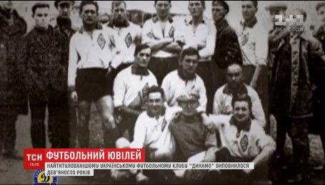 """Юбилей """"Динамо"""": история самого титулованного клуба Украины"""