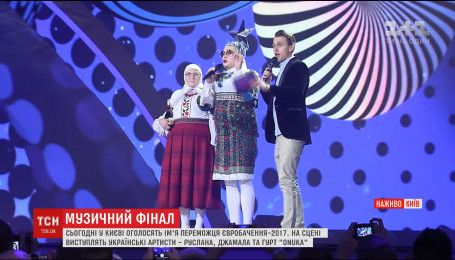"""В финале на сцене Евровидения выступят Руслана, Джамала и молодая группа """"ONUKA"""""""