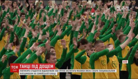 Півтисячі студентів влаштували флешмоб в день 150-річчя Київського інституту музики ім. Глієра