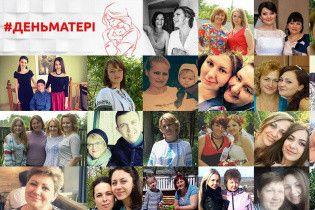 #Деньматері. Українці зворушливо привітали матусь під час флешмобу ТСН.ua