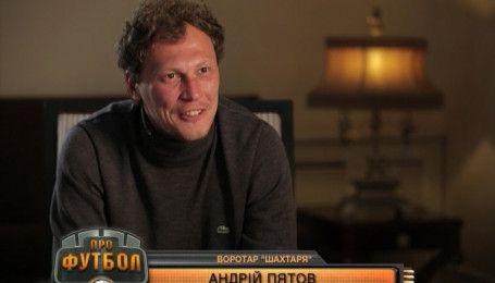 Украинский вратарь №1: откровенное интервью Андрея Пятова