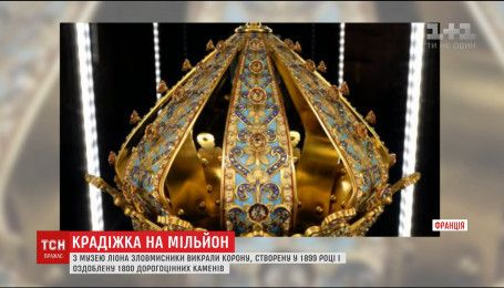 У Франції викрали корону за мільйон євро