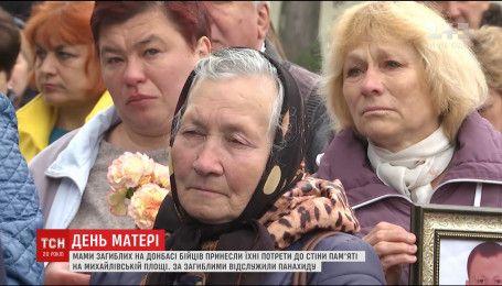 До Стіни пам'яті у Києві приїхали матері загиблих бійців з усієї країни