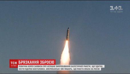 Північна Корея заявила про успішне випробування балістичної ракети