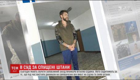 Пранкеру Виталию Седюку за спущенные штаны на сцене Евровидения грозит 5 лет тюрьмы