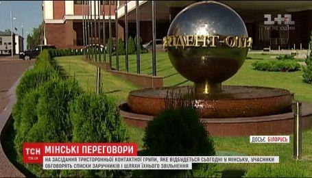 Тристороння контактна група у Мінську говоритиме про звільнення заручників