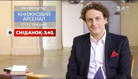 Святослав Гринчук приглашает на Книжный арсенал