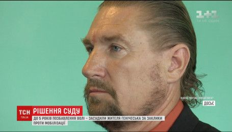 """За призывы против мобилизации председатель организации """"СПАС"""" получил 5 лет тюрьмы"""