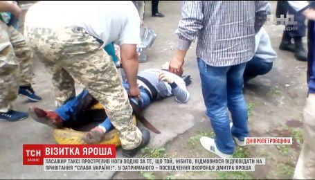 """Пасажир таксі прострелив ногу водієві за відмову відповідати на """"Слава Україні"""""""