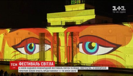 Одиннадцать стран мира приняли участие в фестивале света и медиа-искусства в Киеве