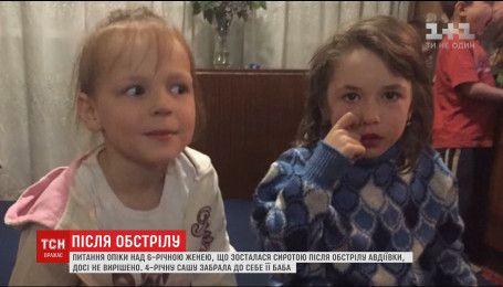 До сих пор не решили вопрос опеки нал 6-летней девочкой, которая стала сиротой после обстрела Авдеевки