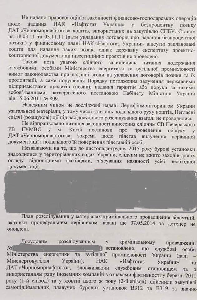 ГПУ: Лещенко збрехав про існування подання на нардепа Бойка_03