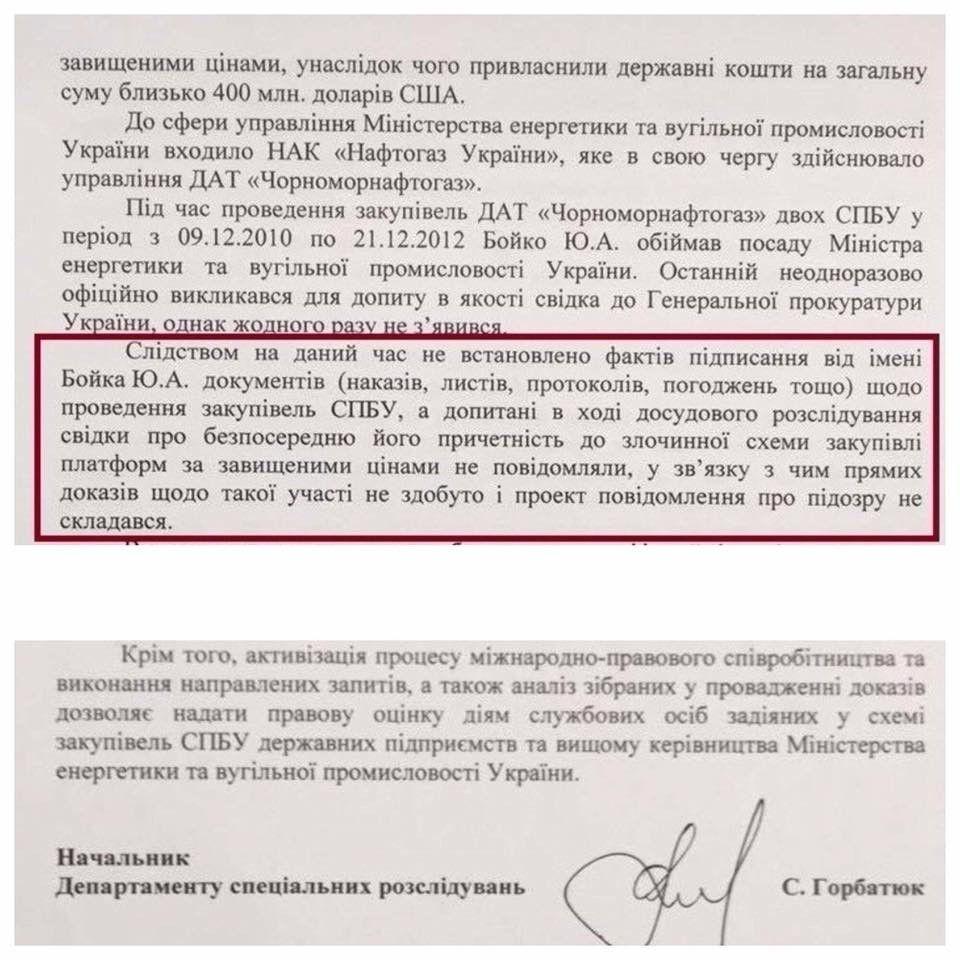 ГПУ: Лещенко збрехав про існування подання на нардепа Бойка_04