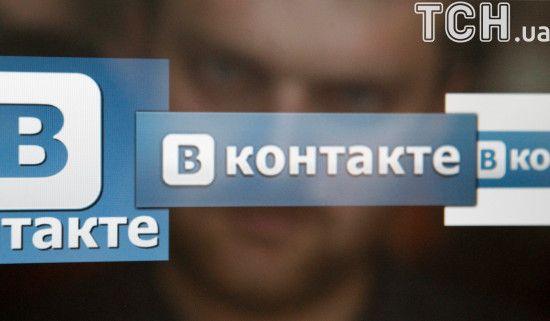 """""""ВКонтакте"""" знову можна видалити всю інформацію про себе"""