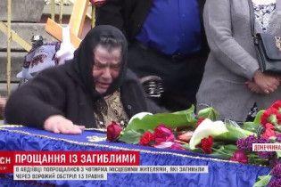 В Авдеевке похоронили погибших от обстрелов мирных жителей