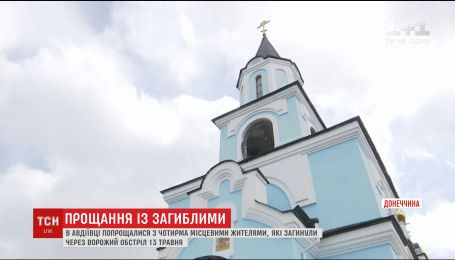 В Авдеевке попрощались с четырьмя жителями, погибшими во время обстрела 13 мая