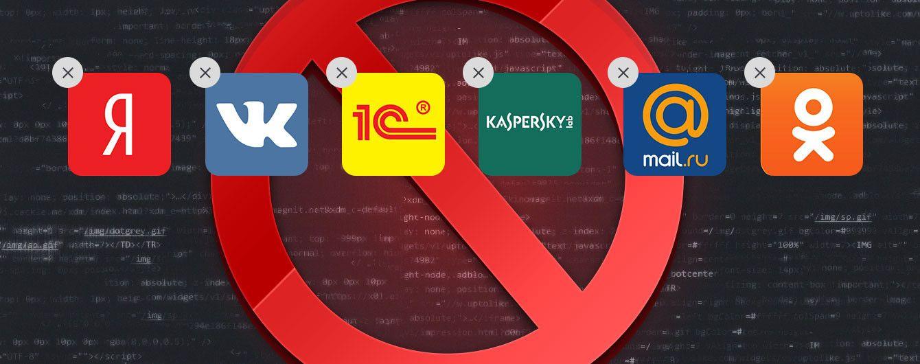 """ВК, """"Яндекс"""" и сотни других в """"черном списке"""". Все, что необходимо знать о новых санкциях против РФ"""