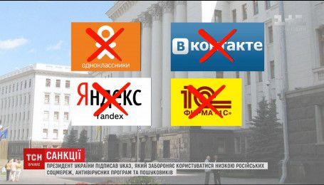 Порошенко подписал указ о запрете в Украине популярных российских компаний и Интернет-ресурсов