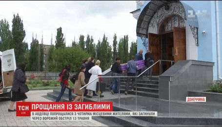 В Авдеевке похоронили погибших мирных жителей