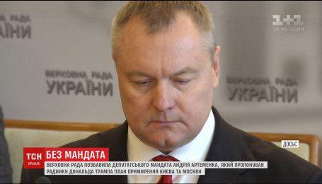 ВР позбавила мандату нардепа, який пропонував здати Крим Росії