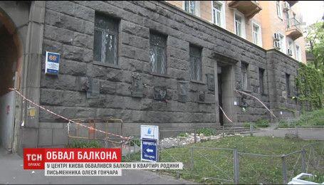 В центре столицы упал балкон квартиры известного украинского писателя