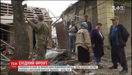 Боевики снова обстреляли жилые кварталы Авдеевки