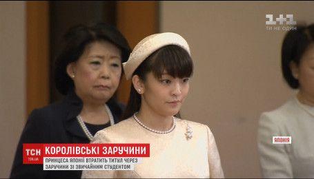 Онука імператора Японії втратить титул через заручини із звичайним студентом