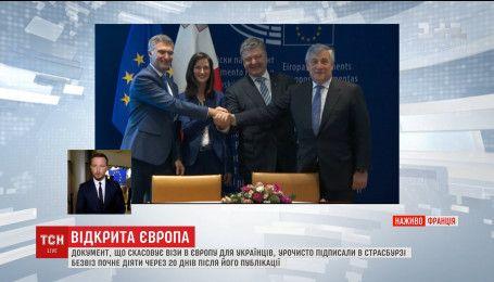 В Страсбурге подписали исторический документ, который отменяет визы в Европу для украинцев